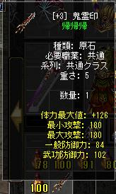 5-25鬼霊印