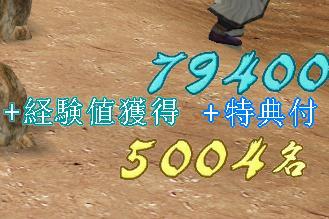 5-29撃破