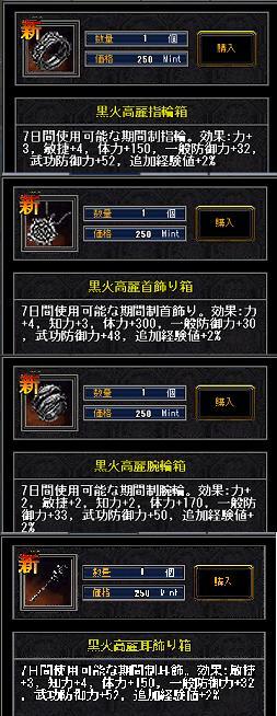 7-7新アクセ