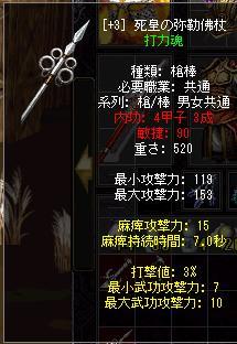 7-16打力魂