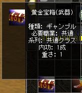 7-18黄金宝箱
