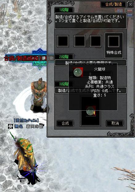 7-21火龍球