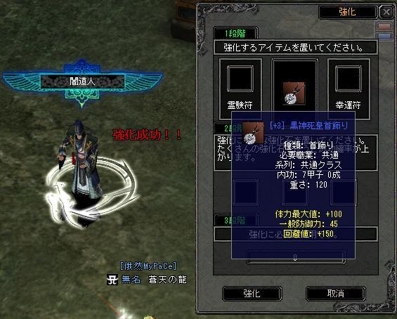 7-23黒神首強化
