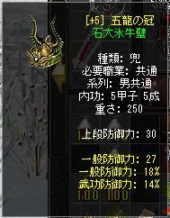 7-24五龍冠