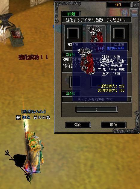 7-31黒神鎧+4成功