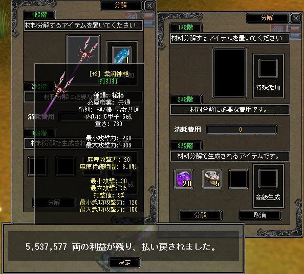 8-3紫河槍分解