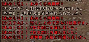 8-8おみくじ