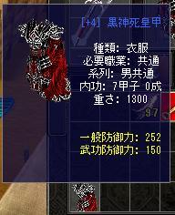 8-8黒神鎧+4