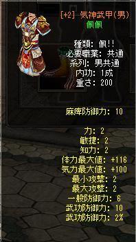 9-8気神武甲+2