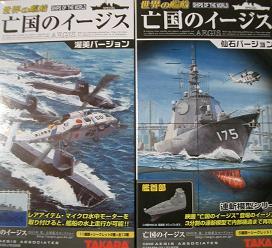 世界の艦船 亡国のイージス パッケージ