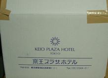 京王プラザホテルの段ボール箱