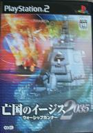 ゲーム「亡国のイージス2035」