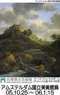 ライスダール「ベントハイム城」