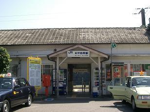 JR紀伊由良駅