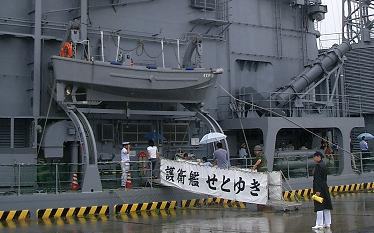 和歌山港・せとゆき入口