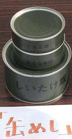 和歌山・缶飯(しいたけ飯)