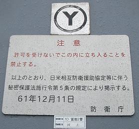 和歌山・CIWS管制室前にあった掲示