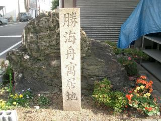 和歌山・勝海舟寓居地の石碑
