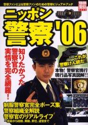 『ニッポン警察'06』