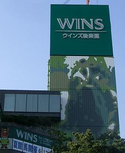 WINS後楽園