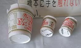 「しらせ」カップ麺