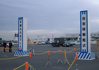 観艦式予行27日・ゲート