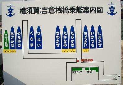 観艦式一般公開28日・横須賀吉倉桟橋案内図