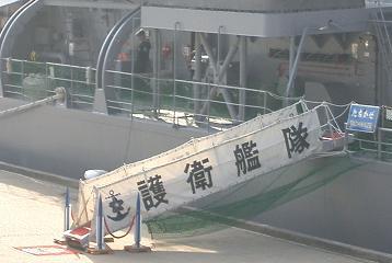 観艦式一般公開28日・「たちかぜ」乗艦口