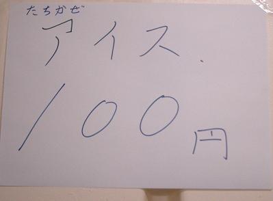 観艦式一般公開28日・「たちかぜ」貼り紙1