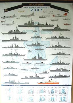 JMSDFカレンダー