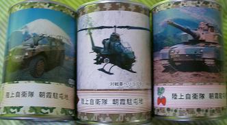 陸自広報センター「パンの缶詰」