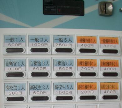 横須賀・・・三笠、券売機