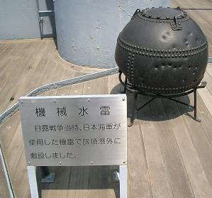 横須賀・・・三笠、機械水雷