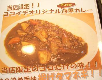 「CoCo壱番屋」横須賀店限定の海軍カレー