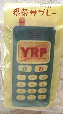 横須賀は携帯電話発祥の地らしい