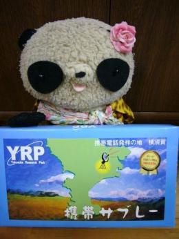 YRP携帯サブレ