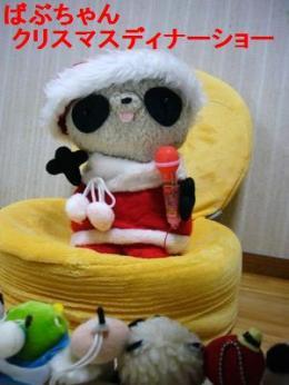 B氏クリスマスディナーショー