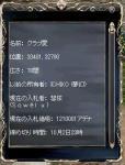 hatu_nyusatu.jpg
