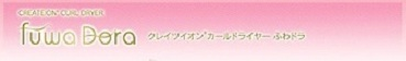 fuwadora-1_20110111161215.jpg