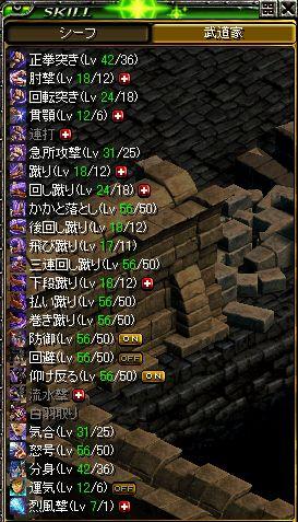 350武スキル