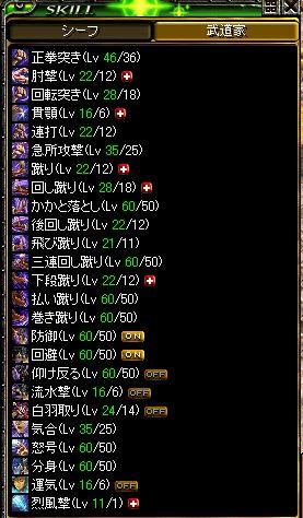 400武スキル