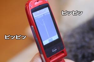 携帯ゲームの音