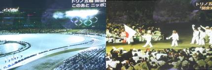 2006トリノオリンピック開幕