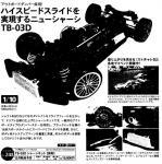 TB-03D.jpg