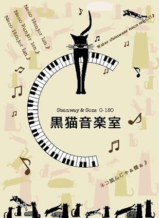 黒猫音楽室2
