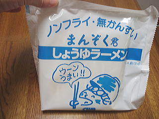manzokura-men.jpg