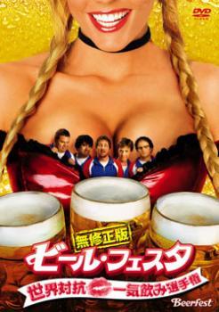 beerfesta1.jpg