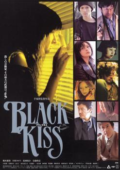 blackkiss1.jpg