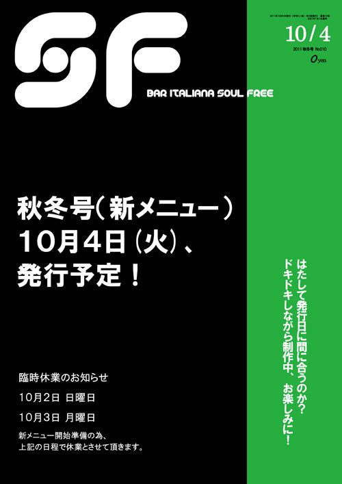 11秋冬号告知(休業案内)