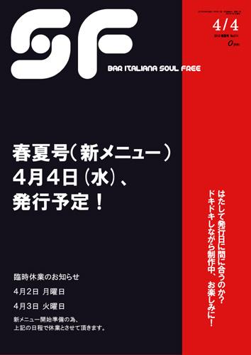 12春夏号告知(休業案内)